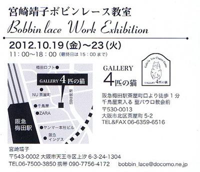 20120926yasukosan_2.jpg