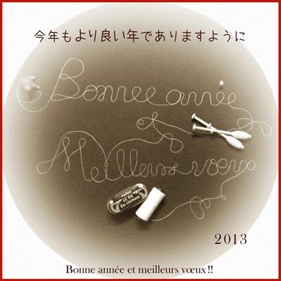20130101newyear2013sakura.jpg