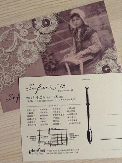 20150411_infini_sakura.jpg